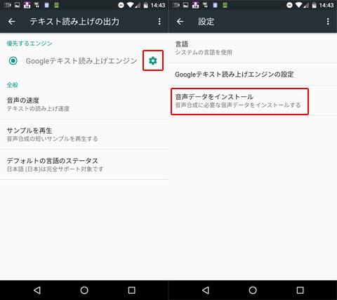 設定アイコン→「音声データをインストール」