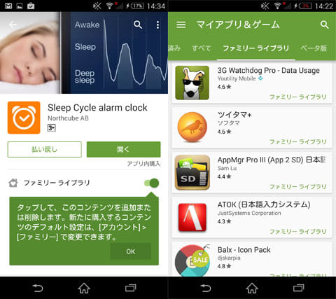「ファミリーライブラリ」対応アプリだと追加ON/OFFボタンが表示される(左)他メンバーが購入して利用できる有料アプリ(右)
