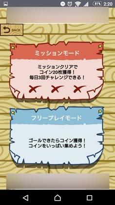 宝箱 ゲームでお小遣い稼ぎ!:3回遊べる「ミッションモード」と何度でも遊べる「フリーモード」がある
