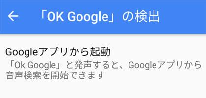 【FAQ】Google音声入力が「OK Google」と言ってないのに起動します。OFFにする方法を教えてください