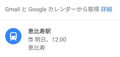 Googleマップの活用法!『Googleカレンダー』に入れた予定を確認&ナビができる!