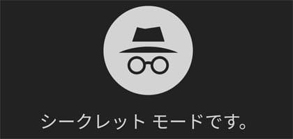 【FAQ】『Chrome』で履歴が残らずにブラウジングできる方法があると聞いたのですが、コッソリ教えてください