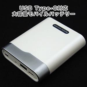USB Type-C対応!電池も大容量13400mAhのモバイルバッテリー