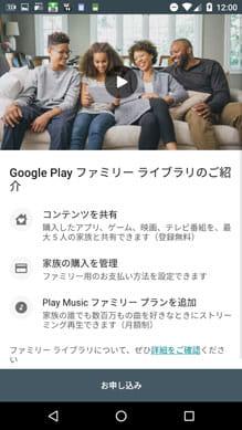 「Google Play ファミリー ライブラリ」とは?