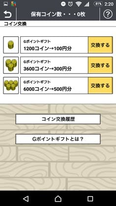 宝箱 ゲームでお小遣い稼ぎ!:コインを貯めてGポイントに交換しよう