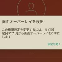 【FAQ】「画面オーバーレイを検出」と表示されるのです...