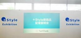 ソフトバンク「+Style」