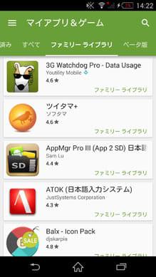「Google Play ファミリー ライブラリ」の使い方をご紹介!