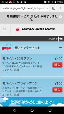 国内線の飛行機で機内Wi-Fiを体験してきました!