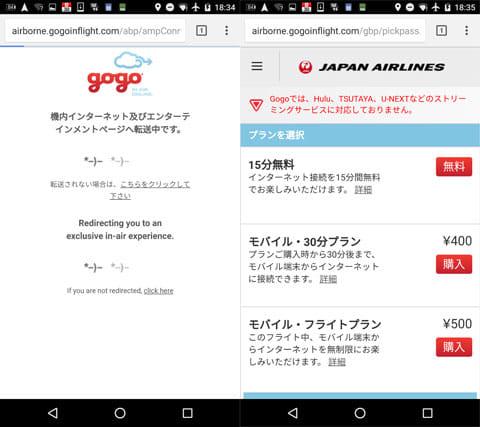 ブラウザを起動させ適当なサイトにアクセスすると認証ページへ自動転送される