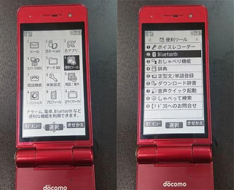 「便利ツール」から「Bluetooth」を選択