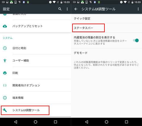 「設定」→「システムUI調整ツール」→「ステータスバー」