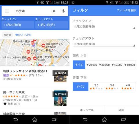周辺のホテルを検索して一覧表示(左)簡易的なフィルタリングもできる(右)