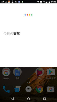 『Googleアプリ』を再起動すれば無事、音声を認識してくれる