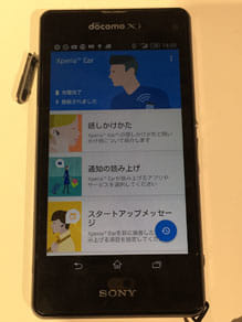 Xperia Earアプリ