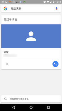『連絡帳』を検索する手間がなくサッと電話できる