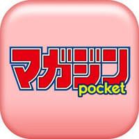 【無料マンガ】マガジンポケット 毎日更新の漫画雑誌 マガポケ