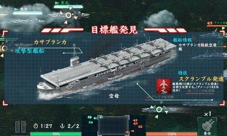 バトルシップウォーズ(BATTLESHIPWARS):ワレ敵艦発見セリ!