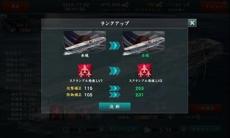 バトルシップウォーズ(BATTLESHIPWARS):特に空母や戦艦のスキルは強力なものが多いので優先的に!