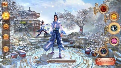 九陰 -Age of Wushu-:ポイント1