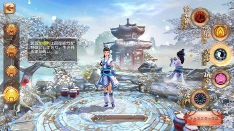 九陰 -Age of Wushu-:ポイント2