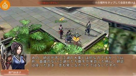 九陰 -Age of Wushu-:ポイント4