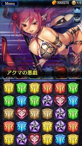デモノ・クルセイド ~ファンタジードロップ2.0~:ポイント5