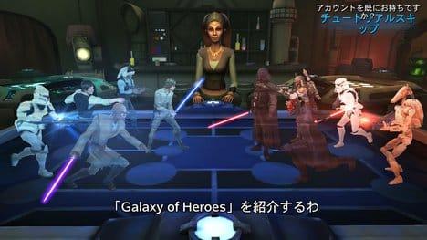 スター・ウォーズ/銀河の英雄:ポイント1
