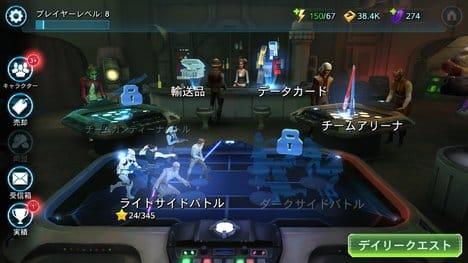 スター・ウォーズ/銀河の英雄:ポイント5