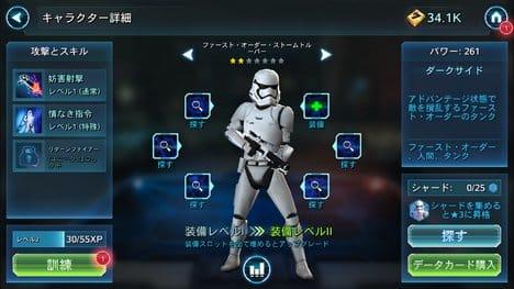 スター・ウォーズ/銀河の英雄
