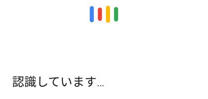 【FAQ】「OK,Google」は反応するのですが、その後の音声に全く反応しなくなりました。どうすれば直りますか?