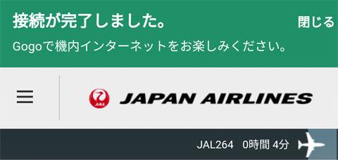 飛行機でインターネットができる?「Gogo Air Japan」で機内Wi-Fiを体験してみた!