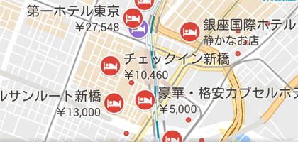 【FAQ】Googleマップからホテルの予約ができるって本当ですか?