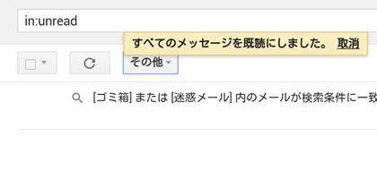 スマホで『Gmail』の未読メールなどをまとめて既読・アーカイブ・削除する方法