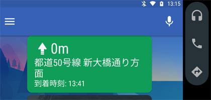 【FAQ】「Android Auto」って何ですか?