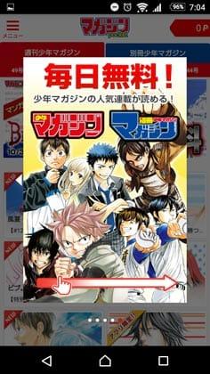 【無料マンガ】マガジンポケット 毎日更新の漫画雑誌 マガポケ:ログイン不要でも楽しめる!