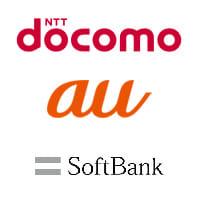 【速報】ドコモ、au、ソフトバンクのユニバーサル料、7...