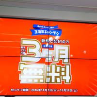 TONEが3周年!最新アップデート&Tポイント3倍キャンペ...