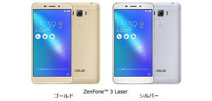 BIGLOBE、ASUSスマートフォン「ZenFone 3 Laser」を追加!今なら3,000円分の値引きクーポンが手に入る【今週の格安スマホ】