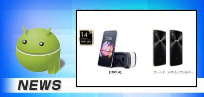 VRとセットのAlcatel「IDOL 4」、UQモバイルやIIJでも販売!