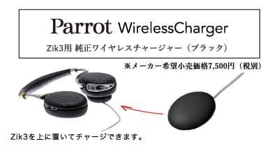 Parrot社純正Zik 3用ワイヤレスチャージャー(ブラック)