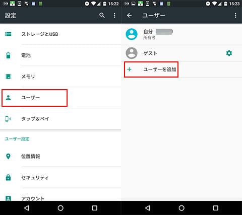 「設定」→「ユーザー」から追加可能