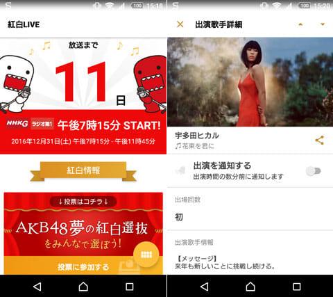 NHK紅白:歌手の出演時間や過去の出演歌手の情報など、様々な紅白歌合戦の情報を確認できる