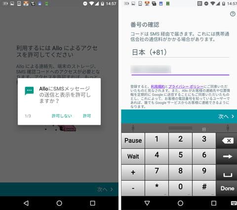 色々な権限を要求される(左)SMSで認証する(右)