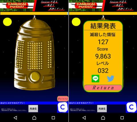 一〇八の煩悩 除夜の鐘鳴らし:画面をひたすら連打するだけのシンプルなアプリ