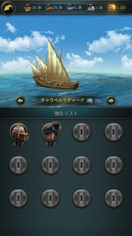 オーシャン& エンパイア(Oceans & Empires):ポイント3