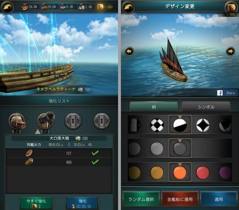 オーシャン& エンパイア(Oceans & Empires):旗のデザインをカスタマイズできるので自分の船をしっかりアピールできる!