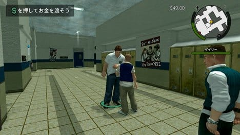 Bully: Anniversary Edition(ブリー):ポイント4