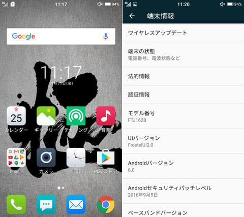 ホーム画面(左)OSはAndroid 6.0(右)