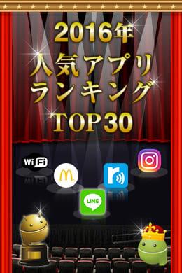 2016年 年間人気アプリランキングTOP30